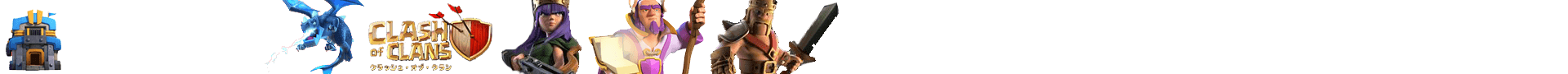 Clash of Clans(クラクラ) 攻略Wiki